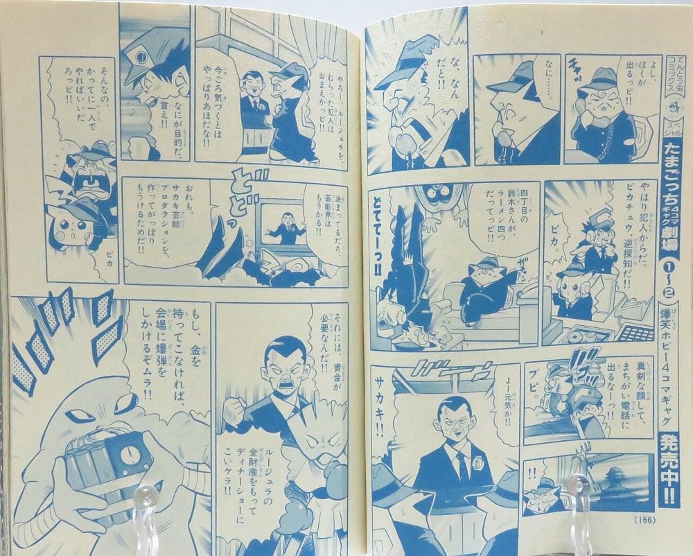 月刊コロコロコミック 1999年4月号 レビュー ゾイド総合ランド