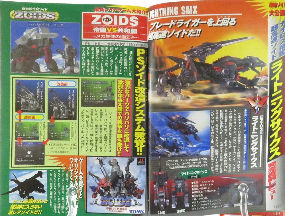 ゾイド情報。バトスト、ウルトラザウルス、ライトニング情報が掲載。さらにPSゾイドゲームも掲載されました。