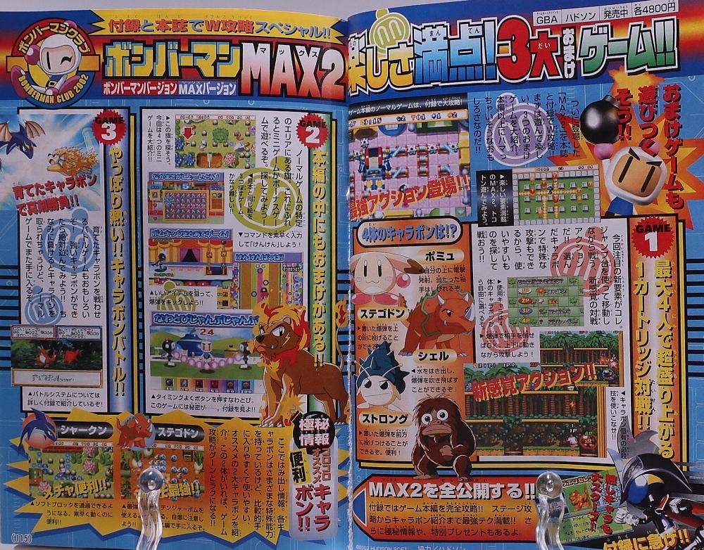 月刊コロコロコミック2002年3月...