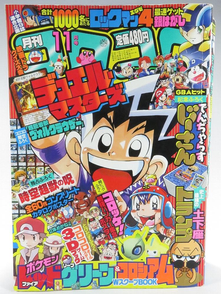 月刊コロコロコミック 2003年11...