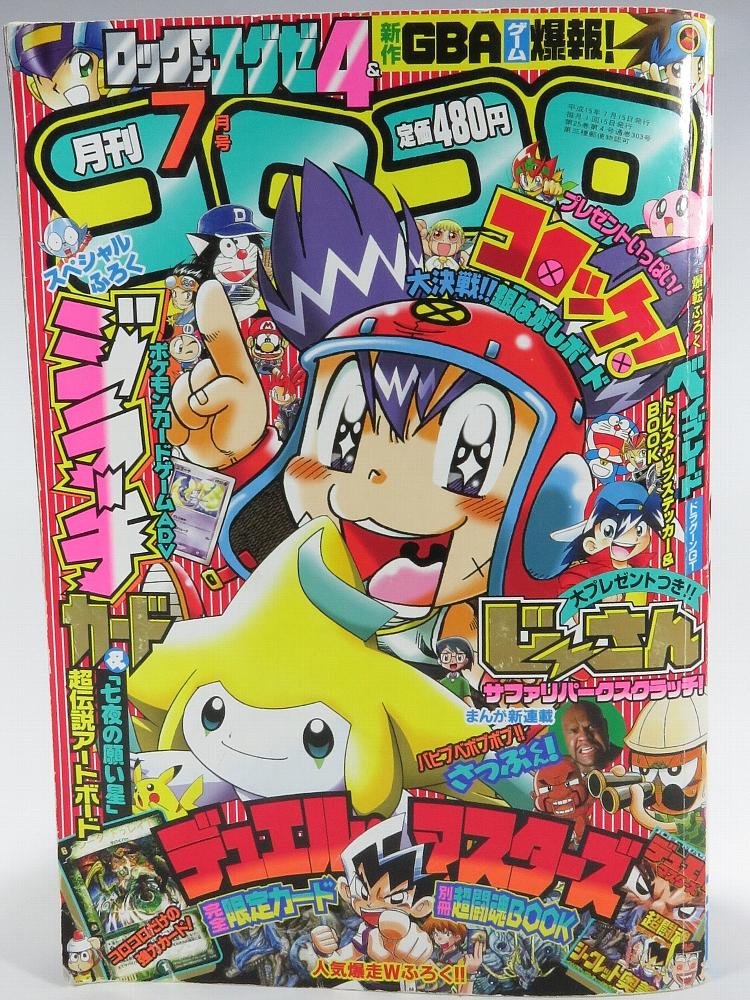 月刊コロコロコミック2003年7月...