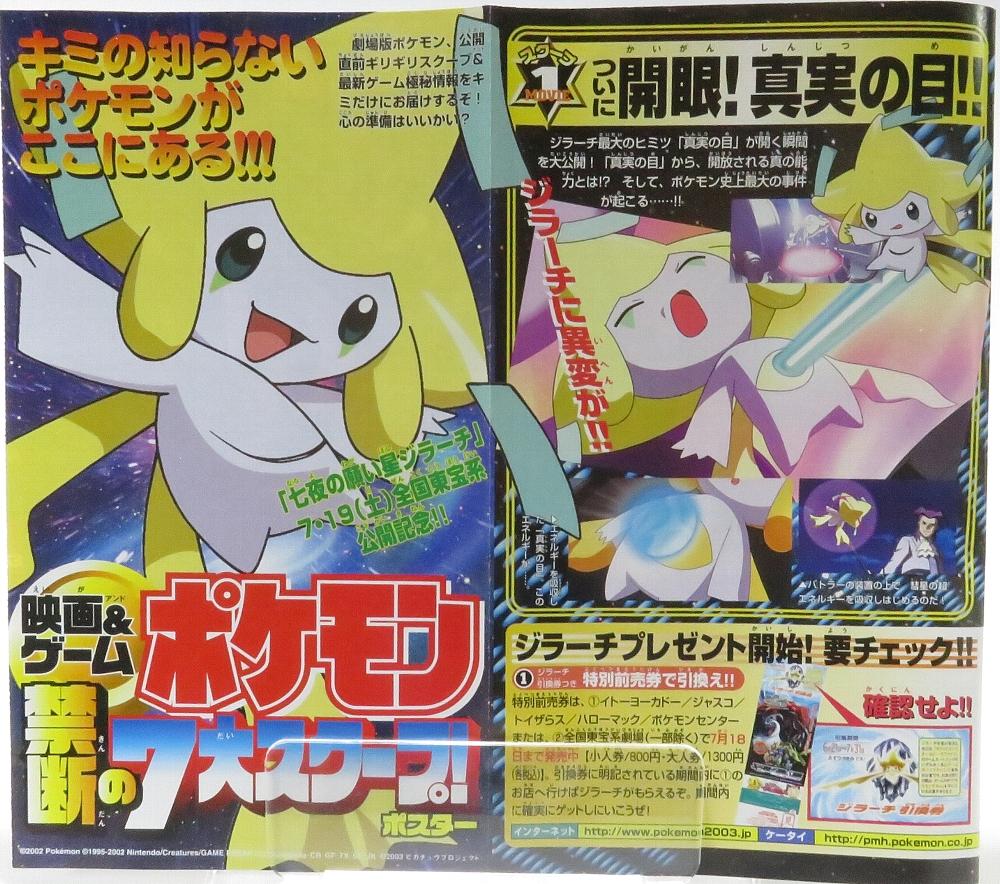 月刊コロコロコミック 2003年8月号 レビュー ゾイド総合ランド
