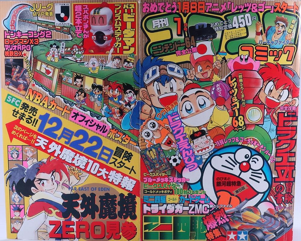 月刊コロコロコミック1996年1月号 レビュー ゾイド総合ランド