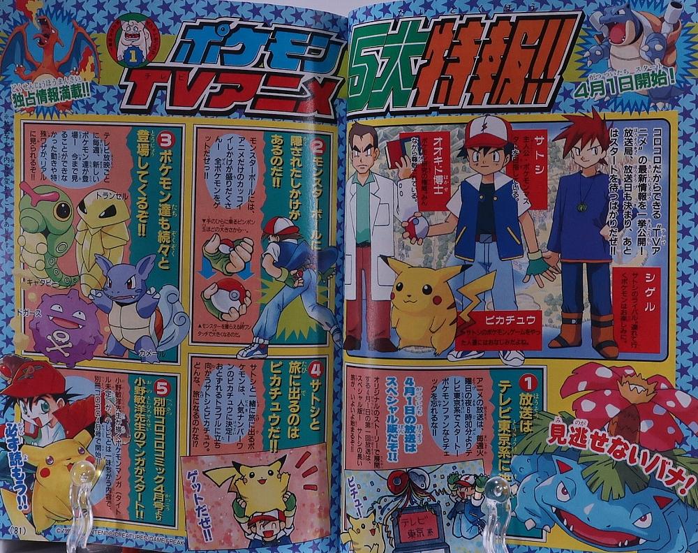 月刊コロコロコミック1997年3月号 レビュー