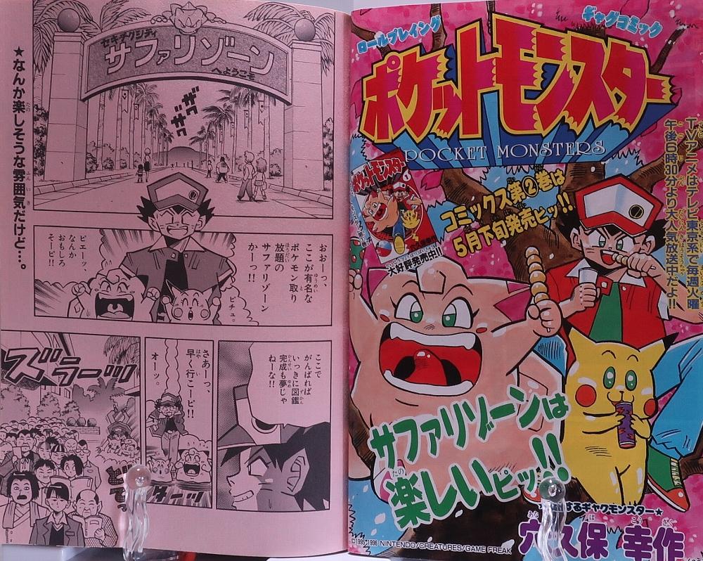 月刊コロコロコミック1997年5月号ポケモン記事 レビュー
