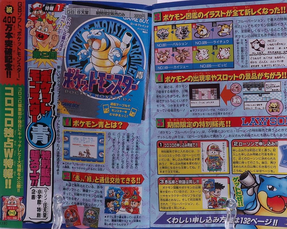月刊コロコロコミック1997年7月号ポケモン記事 レビュー