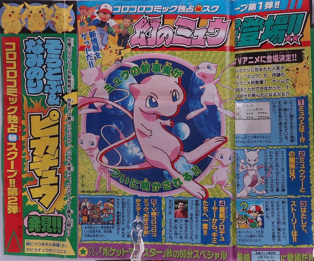 月刊コロコロコミック1997年9月号ポケモン記事 レビュー