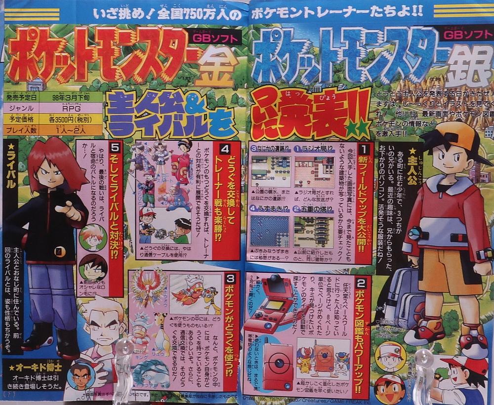 月刊コロコロコミック1998年1月号ポケモン記事 レビュー