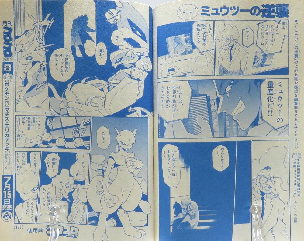月刊コロコロコミック1998年7月号 レビュー ゾイド総合ランド