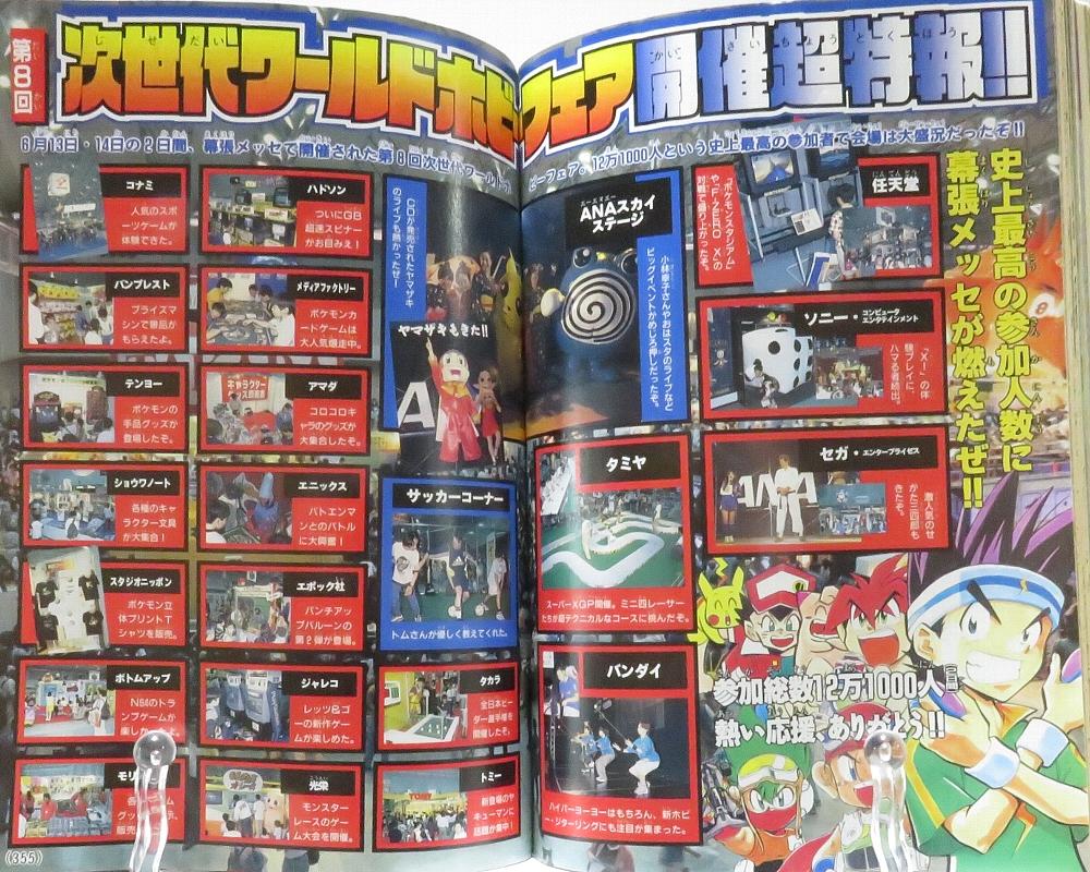 月刊コロコロコミック1998年8月号 レビュー